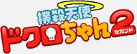 Bokusatsu Tenshi Bokuro-chan 2