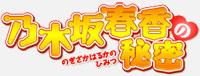 The Secret of Haruka Nogizaka logo