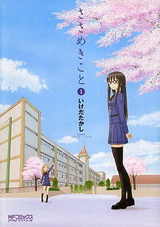 230px-Sasameki_Koto_vol01