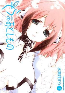 230px-Sora_no_Otoshimono_vol01
